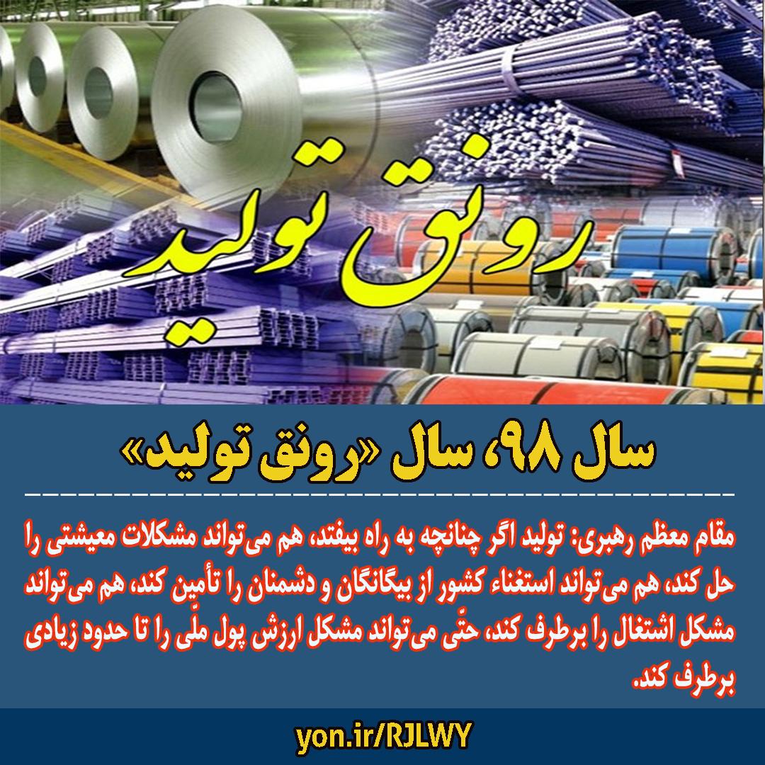 تولید ملی می تواند مشکلات معیشتی را حل کند
