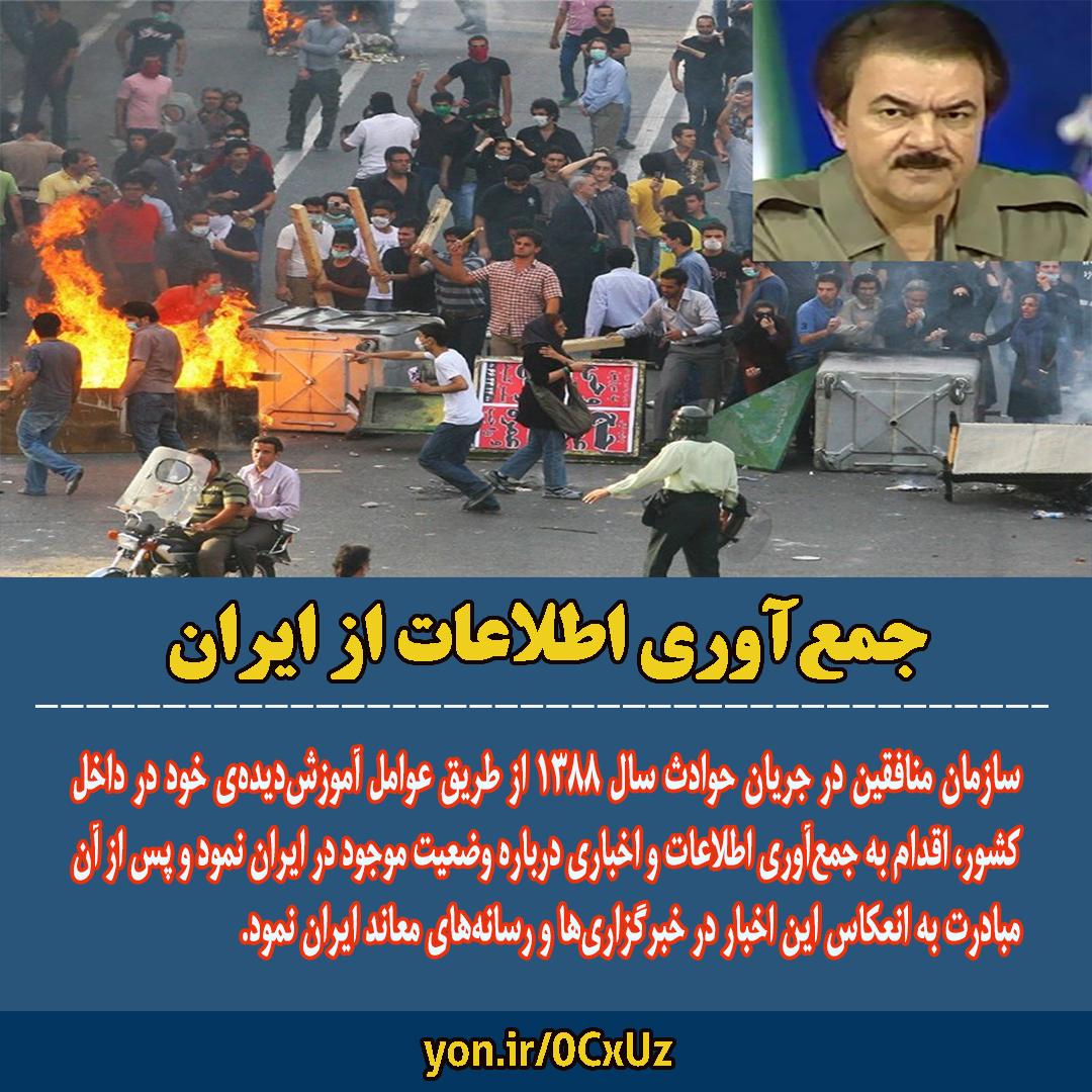 منافقین و جمعآوری اطلاعات از ایران