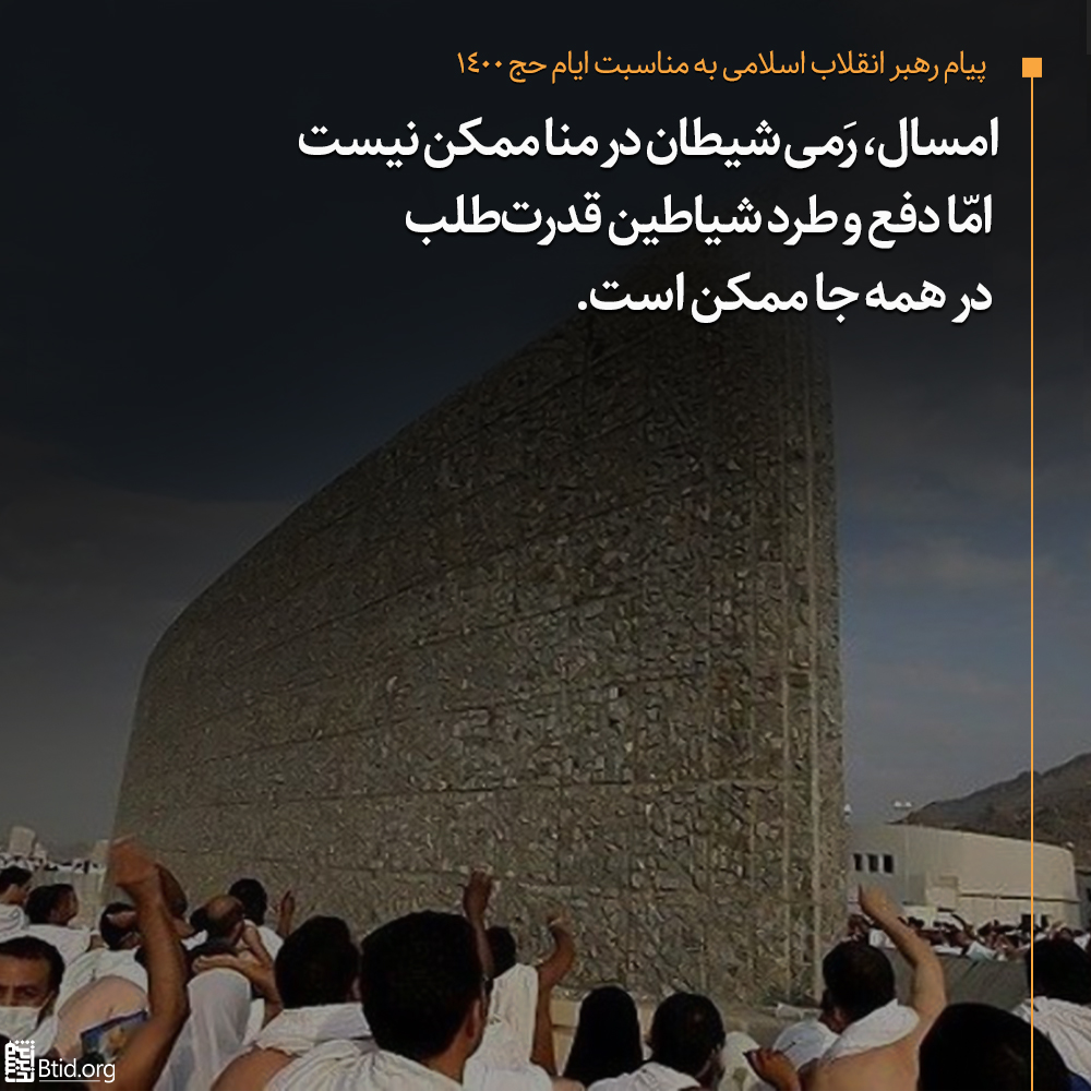 پیام رهبر انقلاب به مناسبت ایام حج 1400