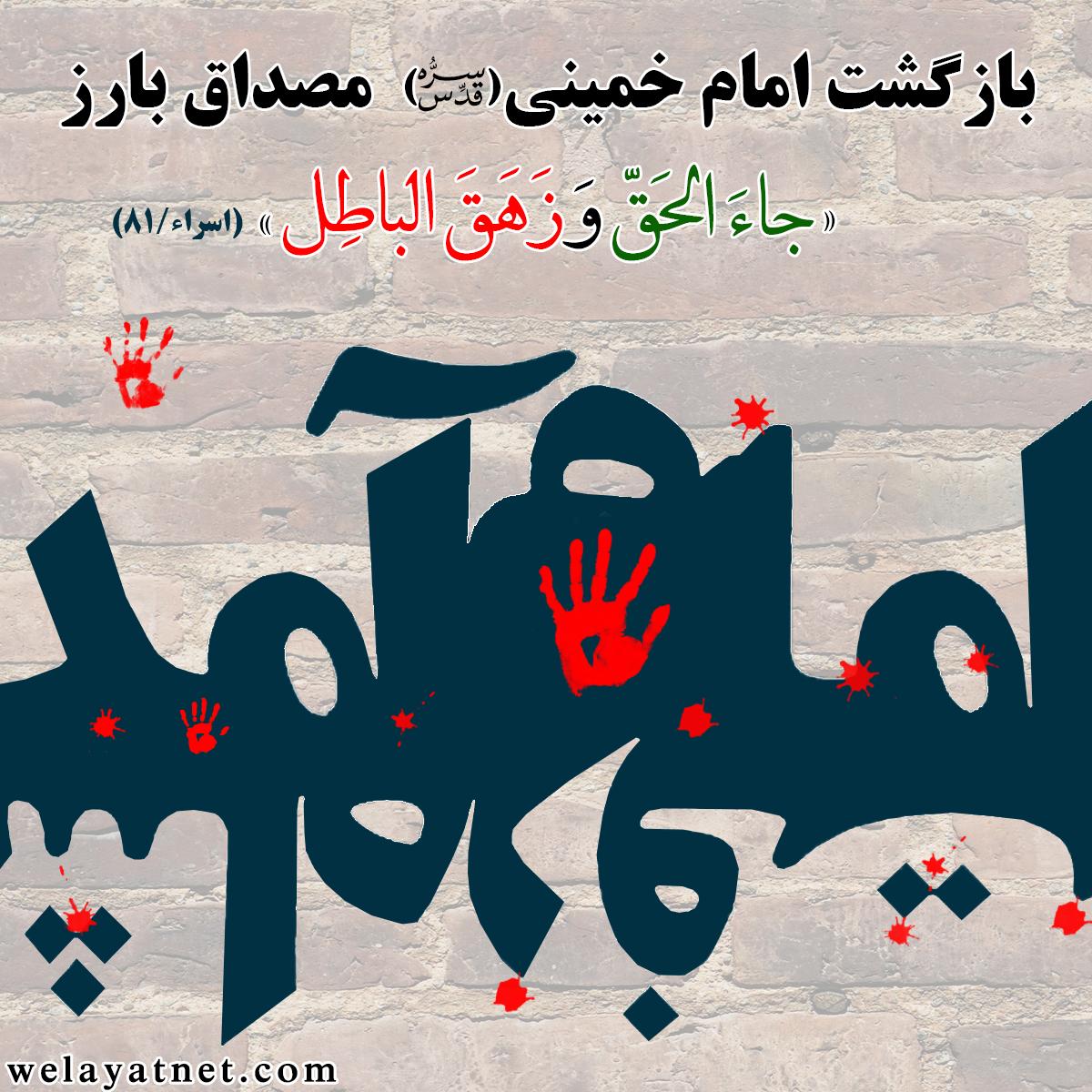 بازگشت امام خمینی(ره)