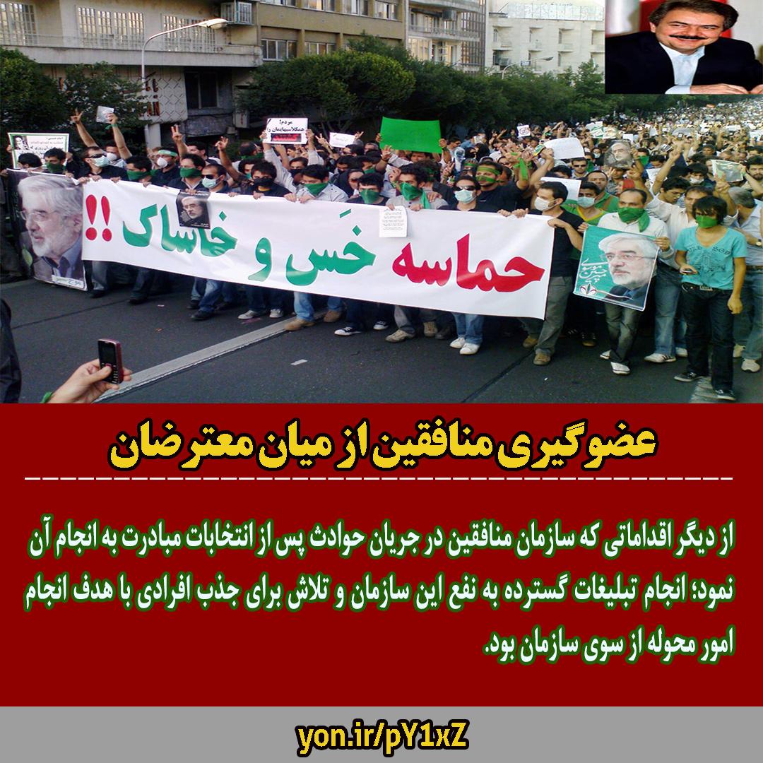 عضوگیری گروهک تروریستی منافق از میان معترضان