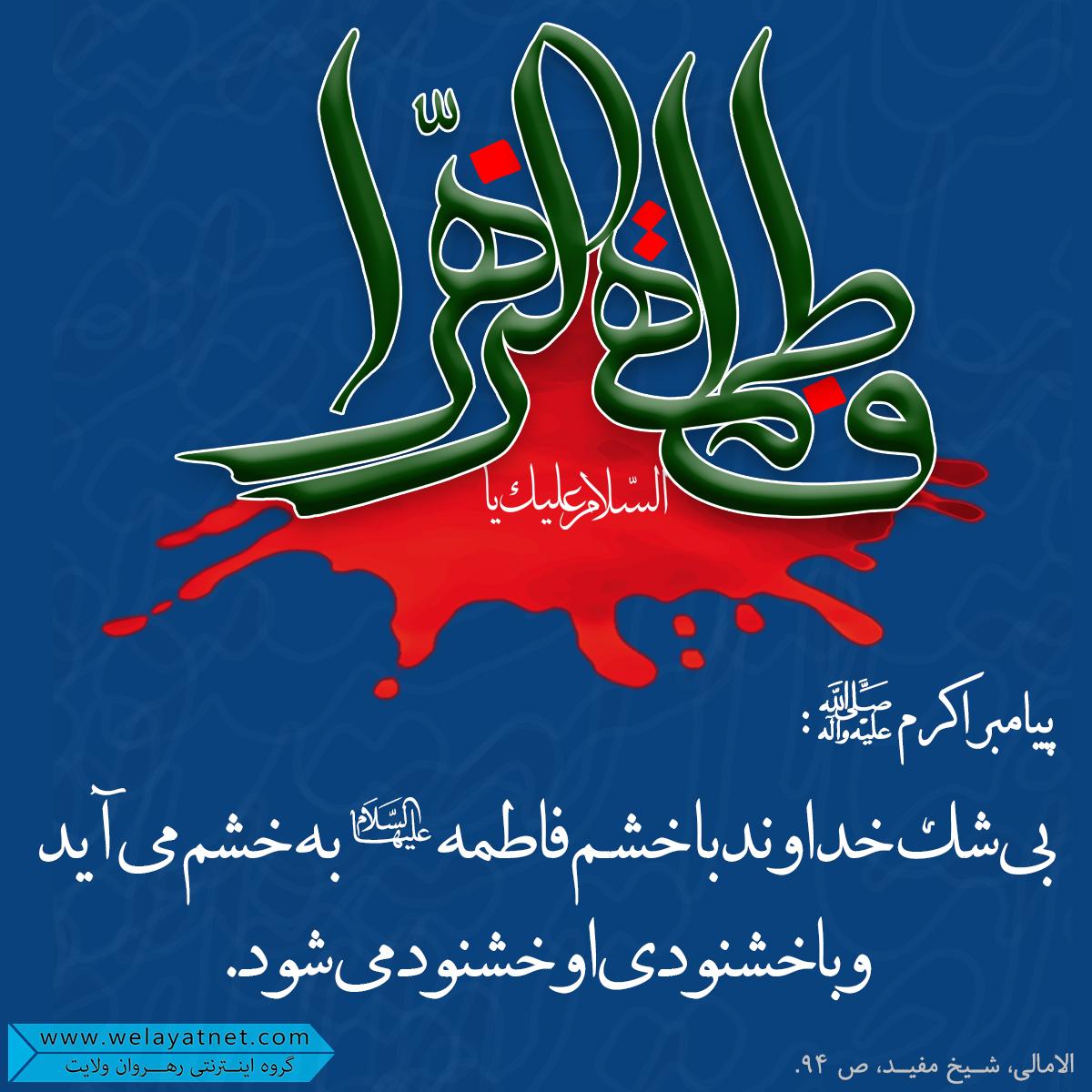 حضرت زهراء سلام الله علیها