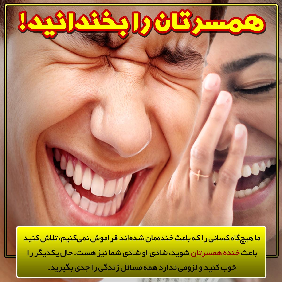 همسرداری,همسر,رضایتمندی همسران,مهارت همسرداری,خنداندن همسر