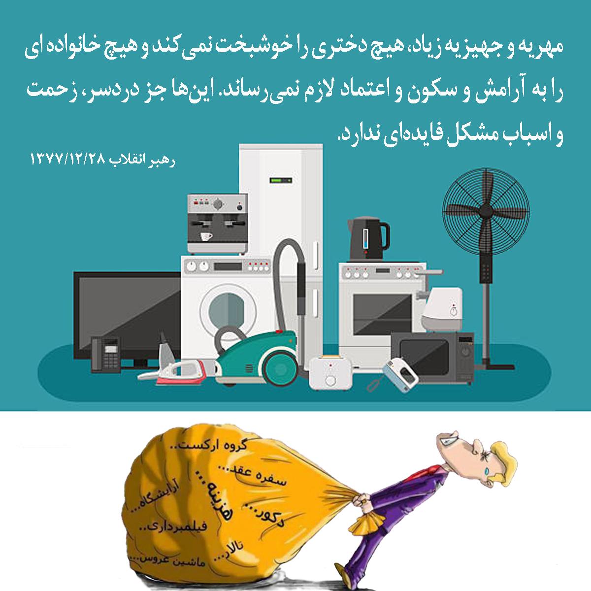 مهریه,جهیزیه