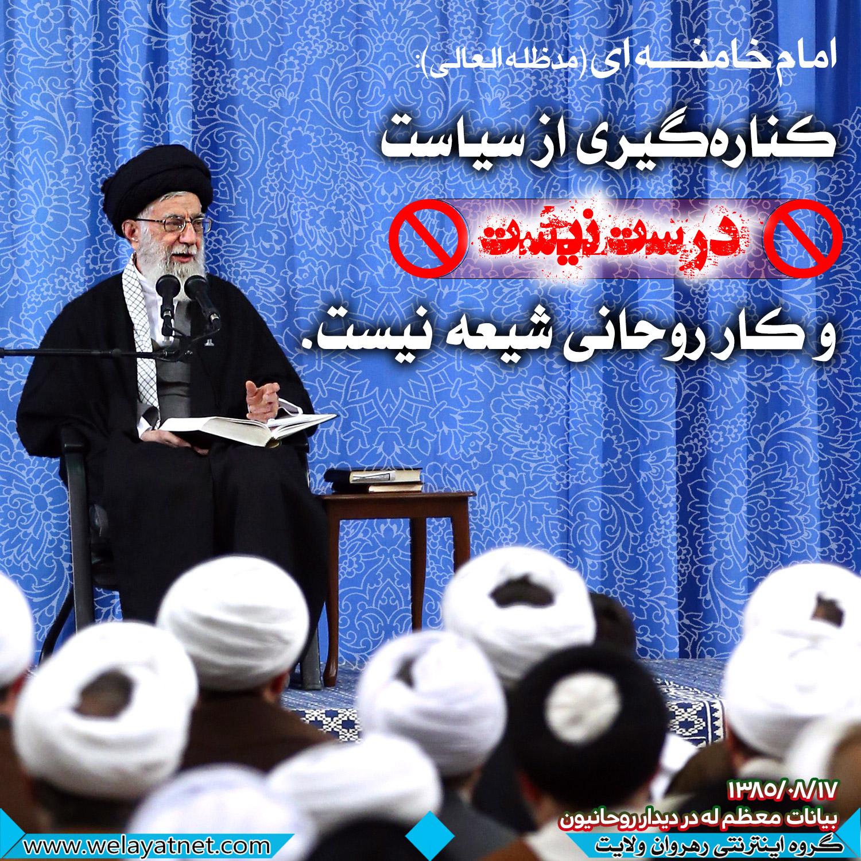 روحانی و سیاست