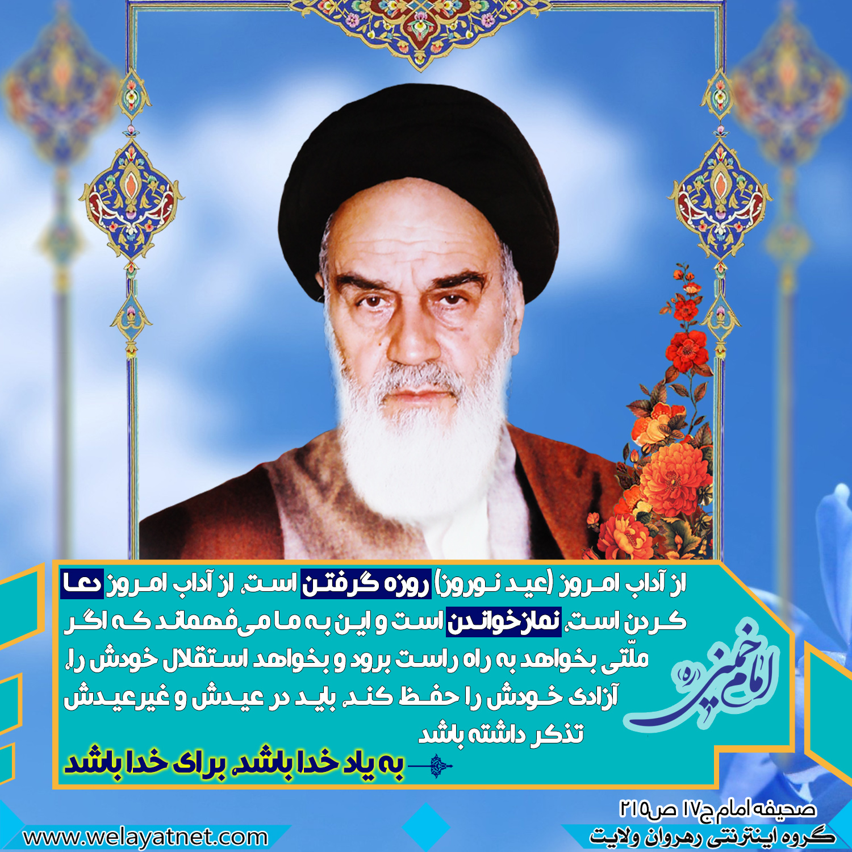 آداب نوروز-امام خمینی