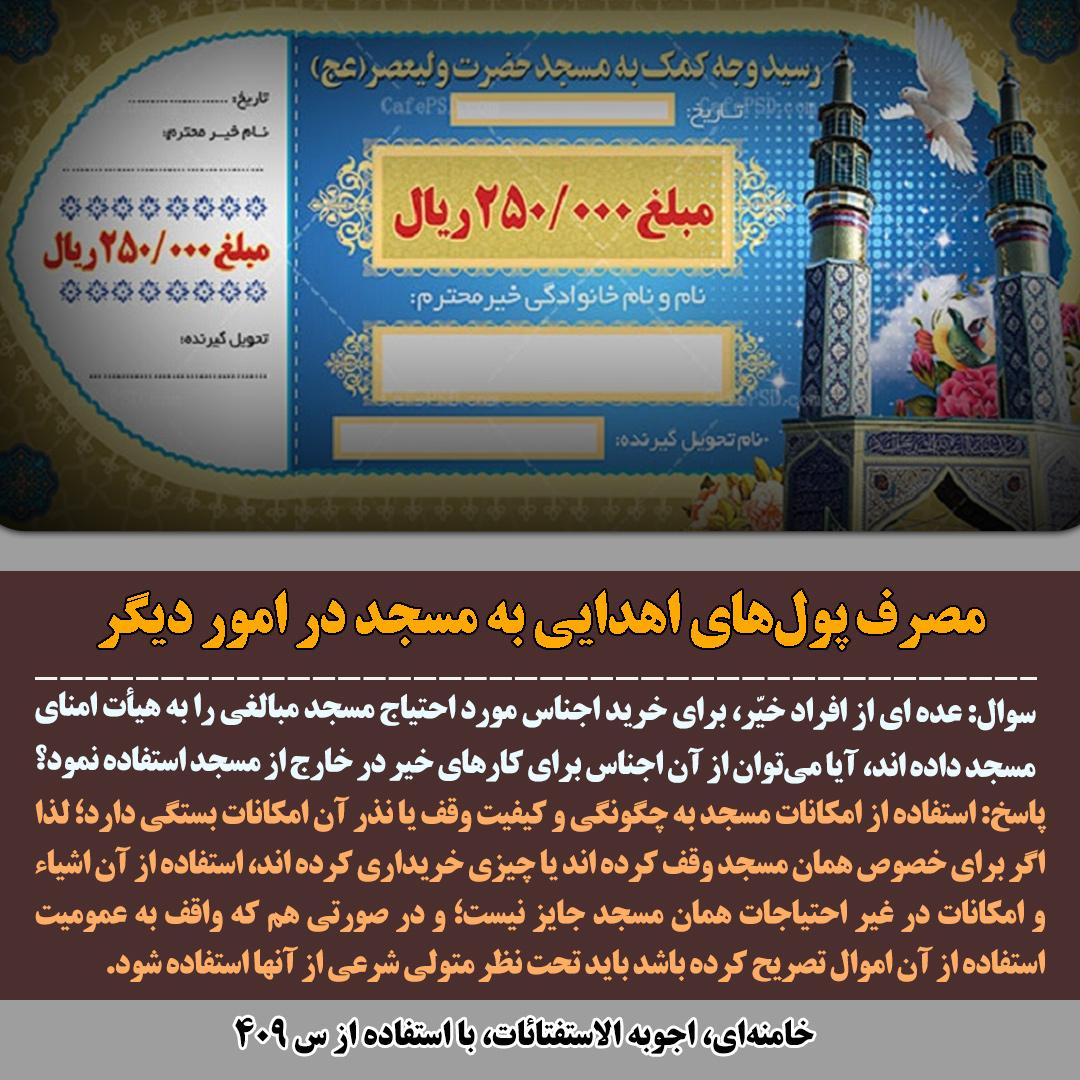 پول های اهدایی به مسجد
