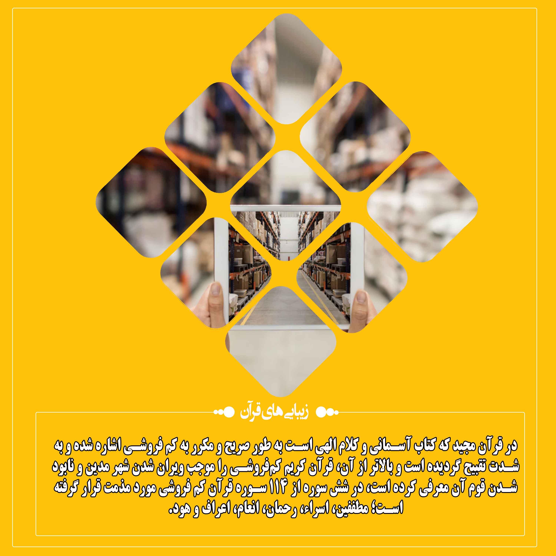 کم فروشی در قرآن