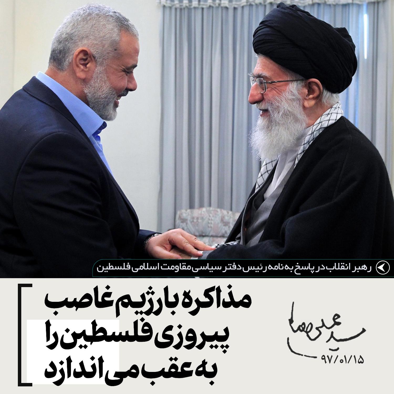 مذاکره با رژیم غاصب، پیروزی ملت فلسطین را به عقب میاندازد