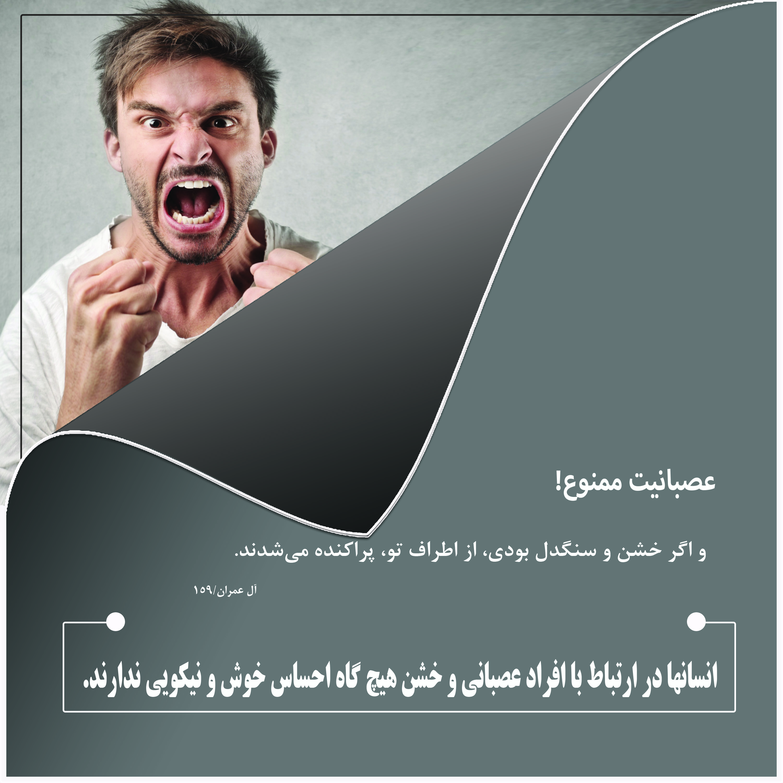 عصبانیت ممنوع!