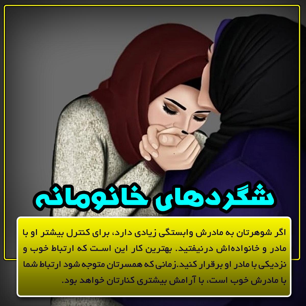 مادر شوهر,مادر,عروس و مادر شوهر,رابطه با مادر شوهر