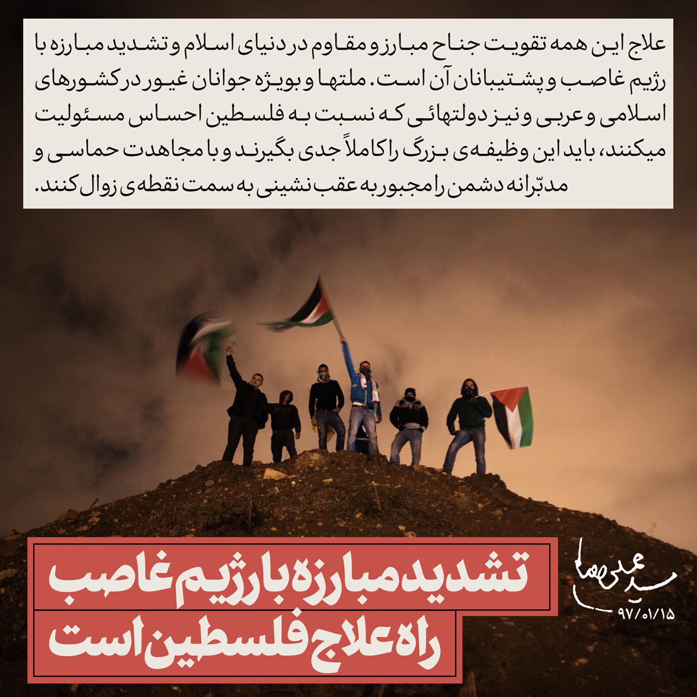 تشدید مبارزه با رژیم غاصب اسرائیل راه علاج فلسطین