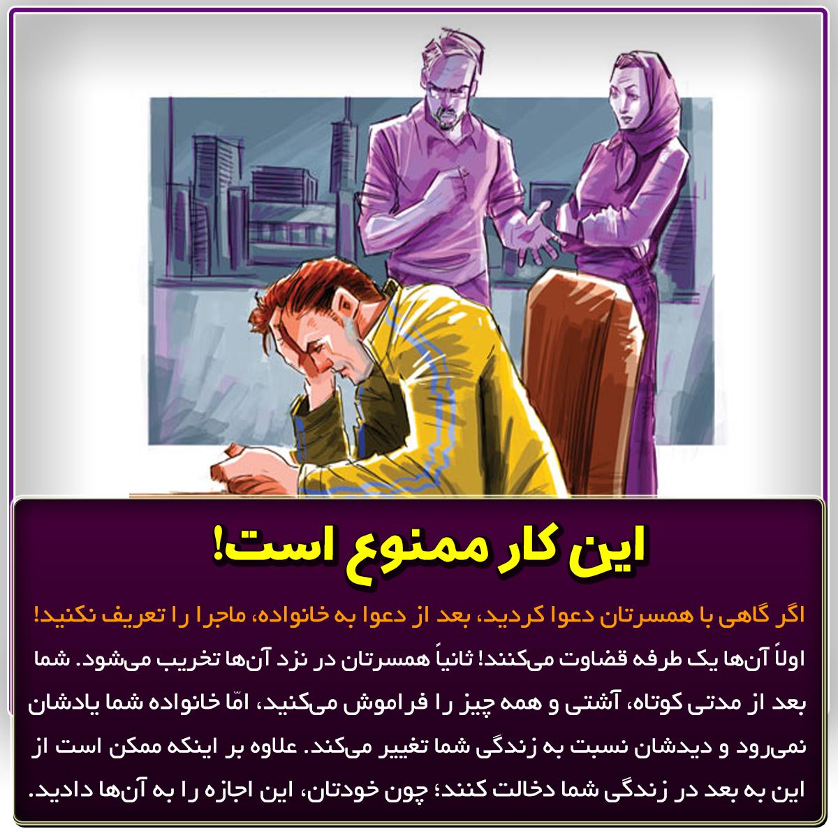 دخالت خانواده,دخالت خانواده همسر,خانواده همسر,رابطه با خانواده همسر