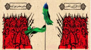 قاتلان امام حسین (ع)