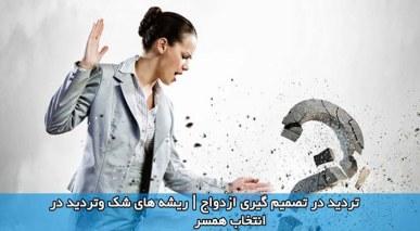 شک و تردید در انتخاب همسر
