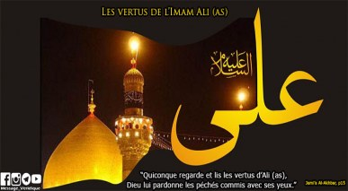 Les vertus de l'Imam Ali (as)