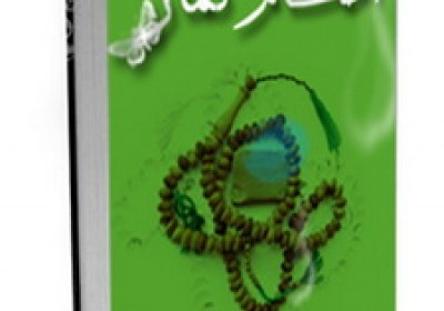 نرم افزار احکام نماز (وقت شناسى، قبله شناسى، و پوشش )