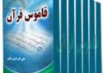 نرم افزار قاموس قرآن جلد 1 تا 7