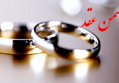 شروط، شرط، ضمن، عقد، ازدواج