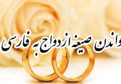 صیغه، خطبه، ازدواج، عربی، فارسی