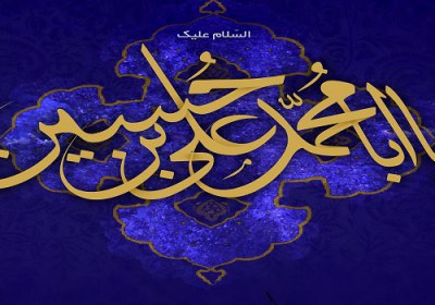 O Imam Assajjád