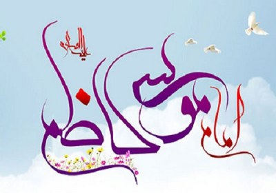 سیره امام کاظم (علیه اسلام)