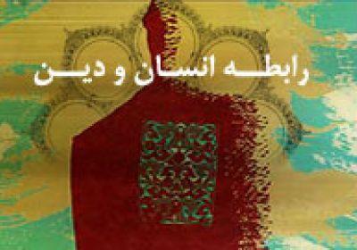 رابطه انسان و دین