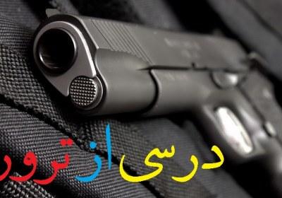 حوادث تروریستی تهران