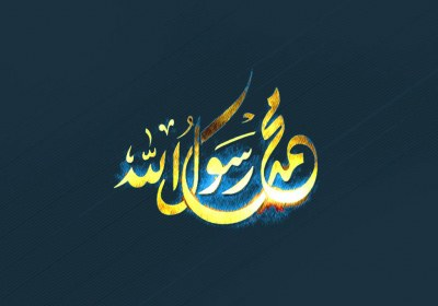 تحریف قرآن، برای آلودگی رسول خدا(صلی الله علیه و آله)