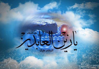 میلاد امام سجاد زین العابدین