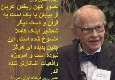 پذیرش اسلام توسط ایرانیان