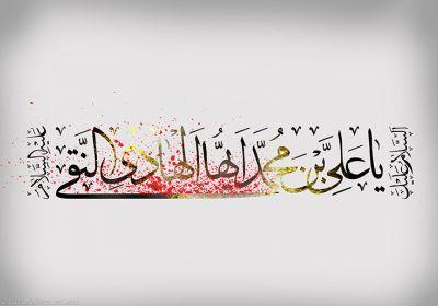 امام علی نقی (علیه السلام )