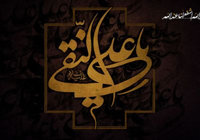 امام هادی(علیه السلام)