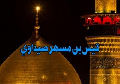 من از شیعیان حسین بن علی هستم