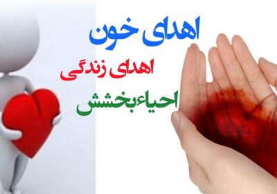 اهداء خون