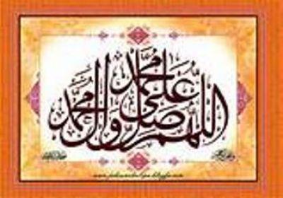 اللهم صل علی محمد و ال محمد