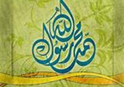 محمد رسول الله صلوات الله علیه