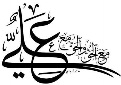 حضرت علی، یاری کنندهی واقعی دین خدا