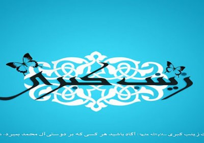 نماهنگ صوتی میلاد حضرت زینب کبری سلام الله علیها