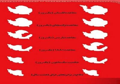 فرق دفاع مقدس با منازعات 200 سال معاصر ایران
