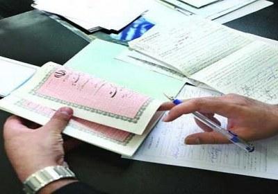 دفتر ثبت