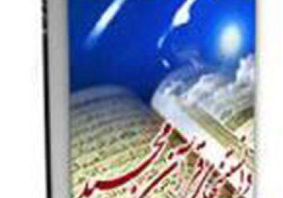 نرم افزار دانستنیهای قرآن مجید