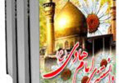 نرم افزار دانستنیهای امام هادی علیه السلام