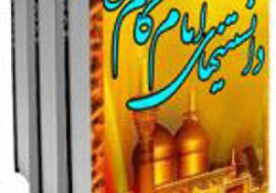 نرم افزار دانستنیهای امام کاظم علیه السلام