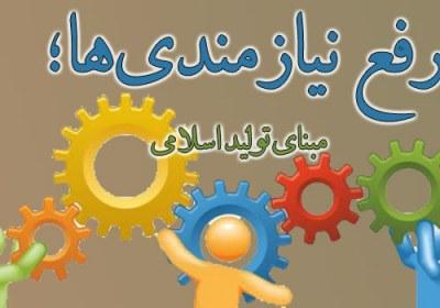 رفع نیازمندیها؛ مبنای تولید اسلامی