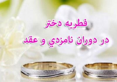فطریه، نامزد، عقد، مطلقه، عده