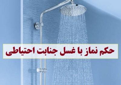 حکم غسل جنابت قبل از وقت و نماز با غسل جنابت احتیاطی