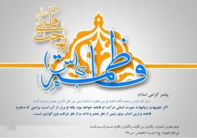 حضرت زهرا(سلام اللهعلیها)