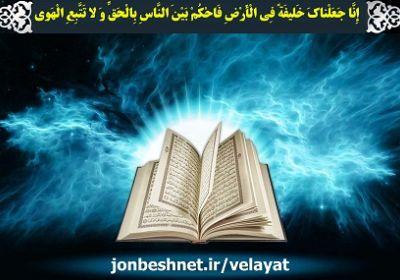 حکومت الهی در قرآن