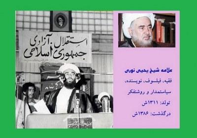 علامه شیخ یحیی نوری